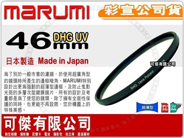 可傑- 全新 Marumi DHG Protector UV 46mm 保護鏡 日本製 多層膜  彩宣 公司貨  省更多