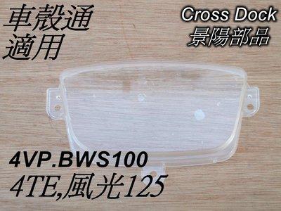 [車殼通]適用:4VP.BWS100/ 4TE風光125碼錶玻璃, 儀表板透明上蓋$80, , Cross Dock景陽部品,  台中市