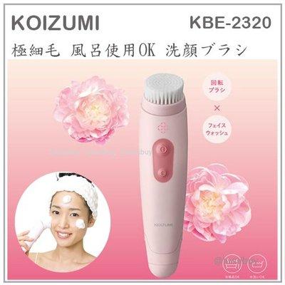【現貨】日本 KOIZUMI 小泉 電動 洗顏機 極細毛 洗臉 臉部 清潔 毛孔 防水 電池式 粉紅 KBE-2320