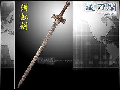 《藏刀閣》龍泉萬字號劍鋪-淵虹劍(碳鋼/鋅合金握柄)
