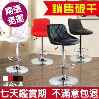 FDW【B12】現貨+預購*買同款2張免運!復古菱格紋吧檯椅/辦公椅/高腳椅/吧台椅/設計師/工作椅/餐椅