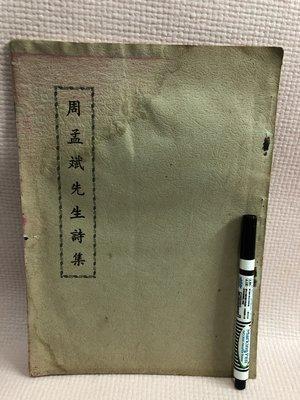 【古書藏|絕版書】周孟斌先生詩集|二手舊書