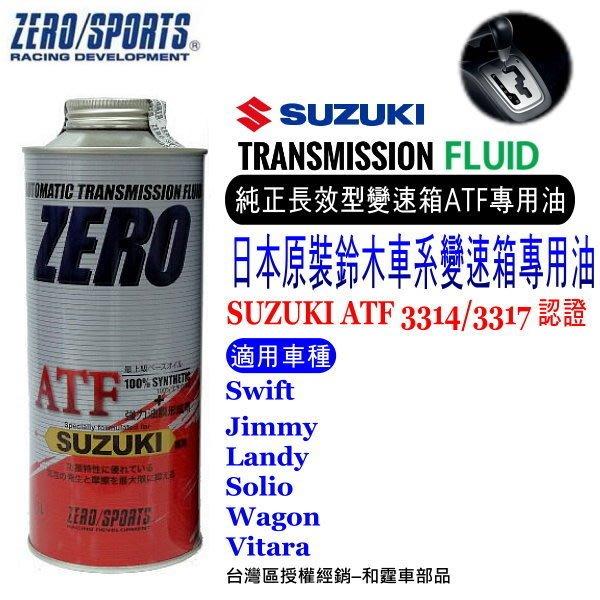 和霆車部品中和館—日本原裝ZERO/SPORTS SUZUKI 鈴木車系合格認證 專用長效型ATF自排油