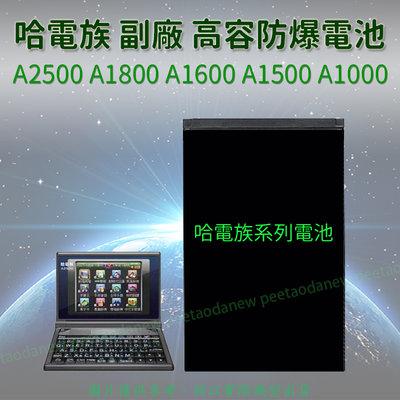 哈電族 A2500 A1800 A1600 A1500 A1000 高容防爆電池
