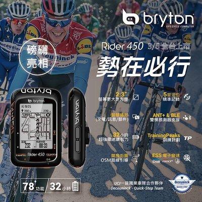 【速度公園】Bryton Rider 450T『主機+踏頻感測+心率感測+速度感測+安裝座』碼表 GPS 紀錄器 免運