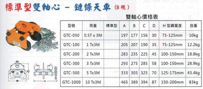 標準型雙軸心 鍊條天車 鏈條天車 GTC-050/100/200/300/500/1000