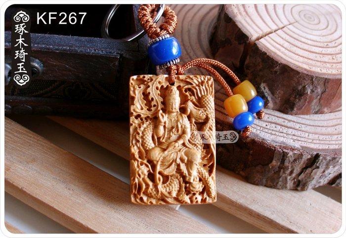 【琢木琦玉】KF267 崖柏木 乘龍觀音 / 觀世音菩薩 鑰匙圈 ((買3送1) 同價位可混搭)*祈福木製選物