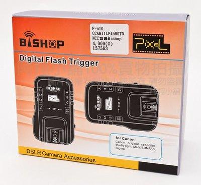 ~阿翔小舖~ 品色Pixel F-510 Bishop 公司貨 Canon用 機頂可E-TTL Ⅱ 雙燈無線引閃器 離閃 喚醒 F-510C