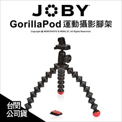 【薪創新生北科】JOBY JB4 BGorillaPod Action Tripod 金剛爪運動攝影腳架 章魚腳架公司貨