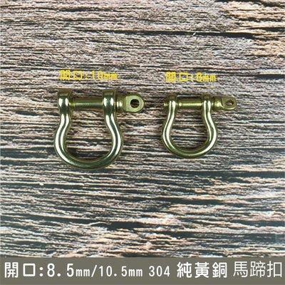 開口:10mm 純銅 馬蹄扣 純黃銅 U型勾 耐酸處理 DIY 皮革配件 拼布材料 箱包扣 鑰匙-不生鏽