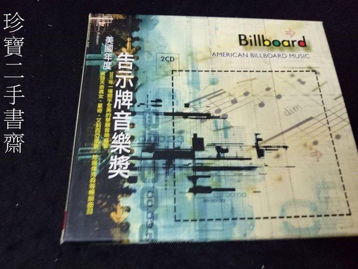 【珍寶二手書齋CD2】Billboard 美國年度告示牌音樂獎 貴族唱片