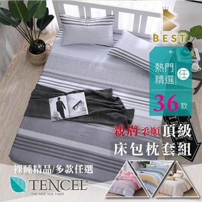 3M天絲床包枕套二件組 單人3.5x6.2尺 TENCEL 3M吸濕排汗技術 BEST寢飾 N1