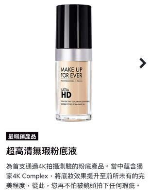 Make up for ever ultra HD 超高清無瑕粉底液( Y218 porcelain )