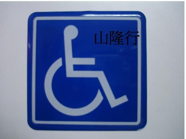 殘障標示  殘障標誌  殘障圖型 身心障礙標示 身心障礙標誌  身心障礙圖型