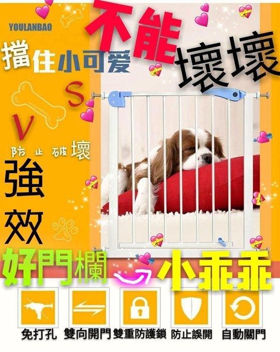 95-104自動 關門 自動 上鎖❇小乖乖拍賣 ❇走廊門洞超寬樓梯囗雙向防孩童開鎖多重防護房間柵欄圍欄兒幼童小孩嬰兒寵物