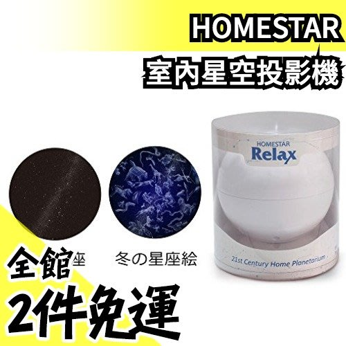 【冬季 白色】日本 HOMESTAR Relax 室內星空投影機 家用天象儀 流星 可角度調整 星光投射燈【水貨碼頭】