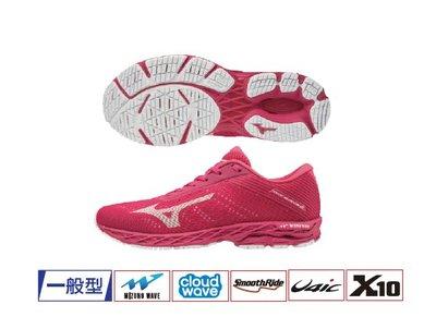 小黑體育用品-MIZUNO美津濃女性中階訓練路跑鞋(J1GD193007)