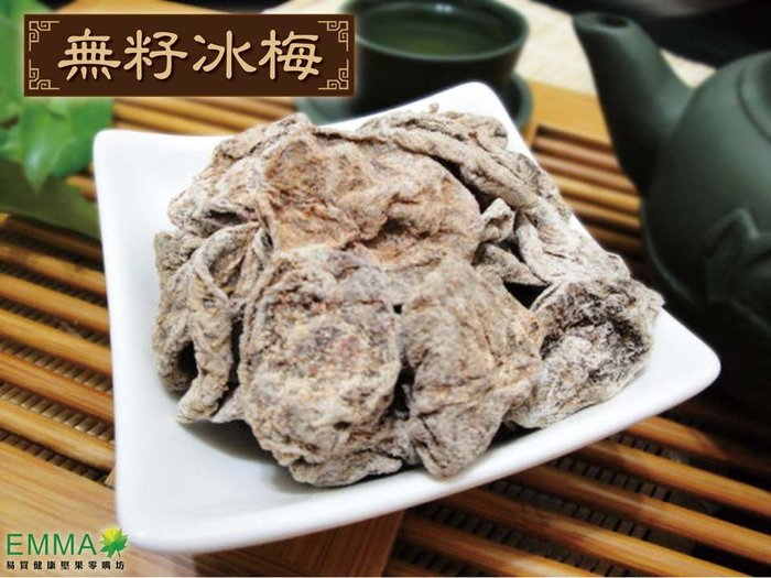 【無籽冰梅】《EMMA易買健康堅果零嘴坊》遵循傳統古法製作,加入『薄荷』吃起來會涼涼的