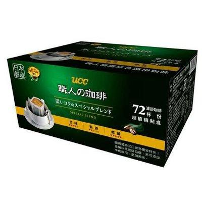 72包 x7g 日本 UCC 職人精選 濾掛式咖啡 72入濾掛咖啡 耳掛咖啡 濾泡咖啡 手沖咖啡 掛耳咖啡 好市多