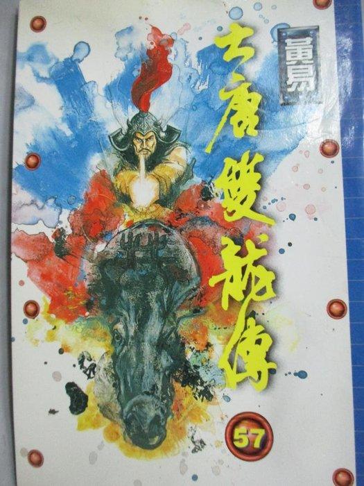【書寶二手書T4/武俠小說_LLA】大唐雙龍傳57_黃易
