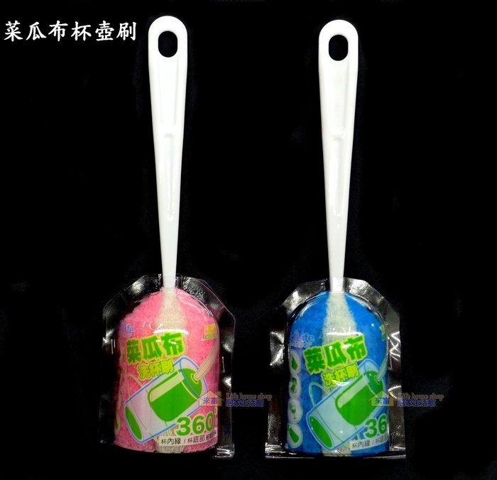 菜瓜布杯壺刷~特價30元 台灣製造 不織布洗杯刷 太空壺刷 奶瓶刷 水壺刷 可刷洗3-LEAVES水壺 來富居家生活