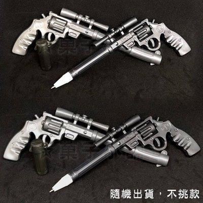☆菓子小舖☆學生創意造型趣味辦公文具-左輪手槍模型圓珠筆 原子筆