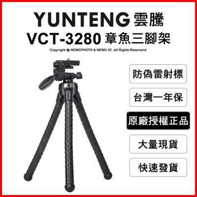 【薪創台中】YUNTENG 雲騰 VCT-3280 章魚三腳架 自拍棒 直播 承重1KG 1/4 章魚腳 魔術腳架