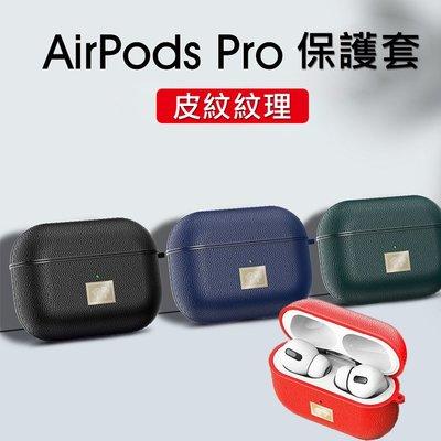 福利品 Apple AirPods Pro 藍牙耳機盒保護套 皮紋 (帶掛勾) 防摔 防塵 指示燈孔不準