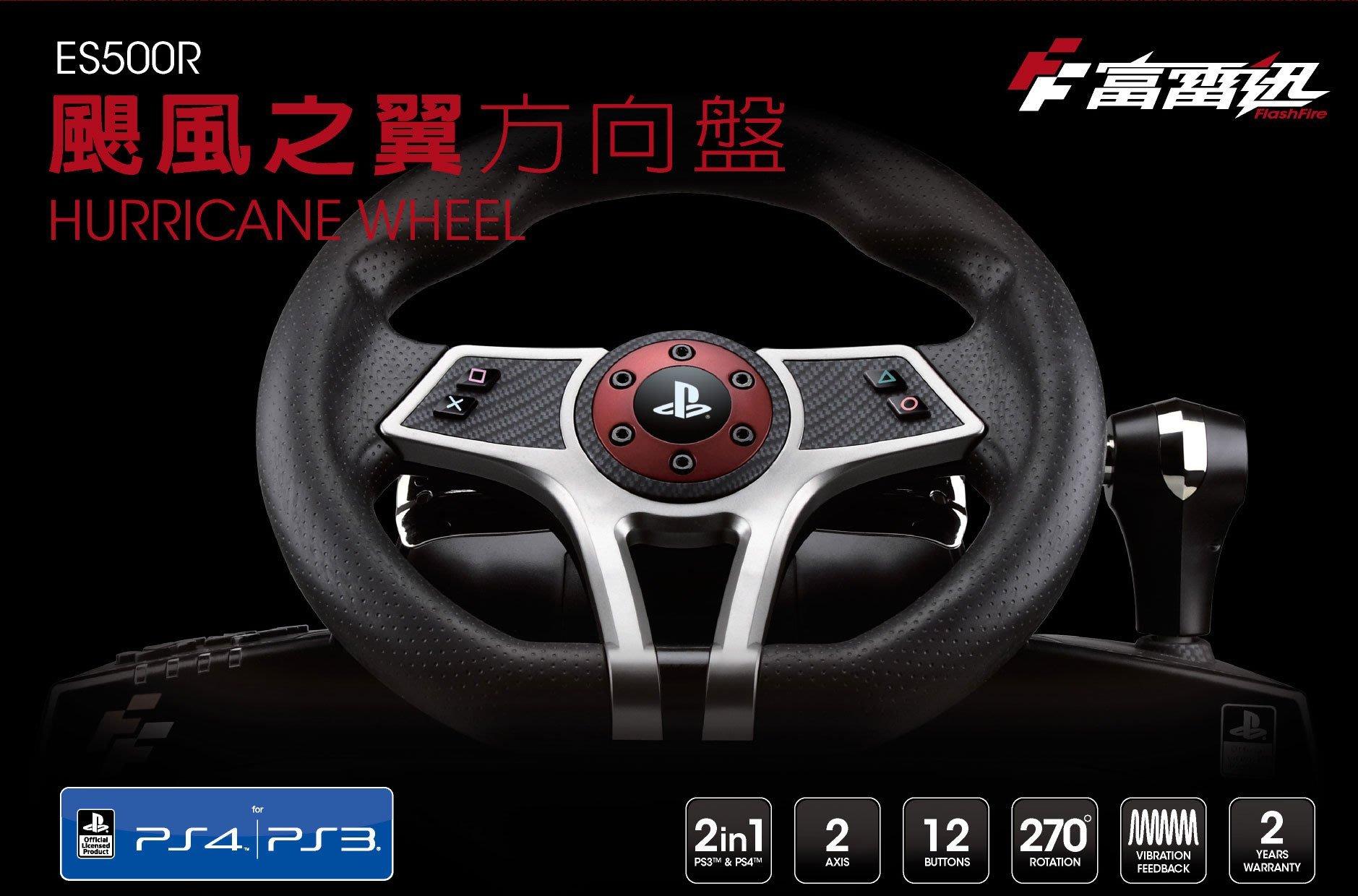 (現貨全新) FlashFire 富雷迅 颶風之翼 賽車方向盤 支援PS4&PS3所有賽車遊戲 ES500R