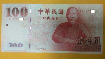 770301~31百年紀念版補號(代尋【100版補號鈔指定號】全新百元指定1張的售價$800