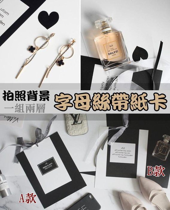字母絲帶紙卡 英文雜誌拍照擺飾 攝影背景裝飾 美甲甲片化妝品 項鍊耳環戒指 包包鞋子 手機
