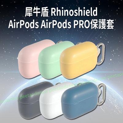 Rhinoshield 犀牛盾 AirPods AirPods PRO 保護套
