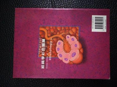 中文版Color atlas of histology 3/e Gartner, Hiatt, Cartner