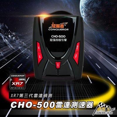 【公司現貨】征服者 CHO-500 全頻 GPS 雷達測速器【區間測速】移動式三腳架 一鍵更新 變色螢幕 破盤王 台南 台南市