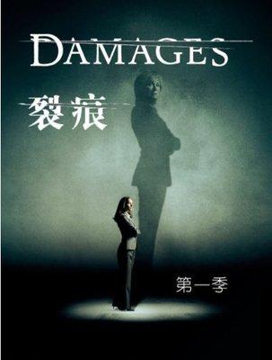 全新歐美劇-《Damages 裂痕金權游戲》第1-4季 開幕大方送☆數量有限.售完為止