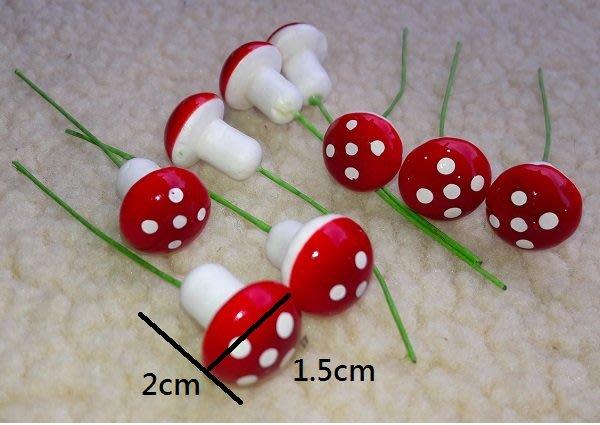 ☆創意特色專賣店☆1.5cm 小蘑菇 (單入)  DIY 盆栽擺件裝飾 拍攝道具