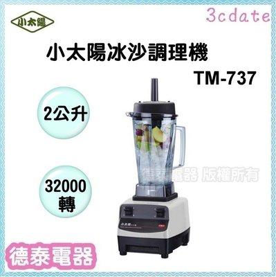 小太陽【TM-737】專業級冰沙調理機 【德泰電器】