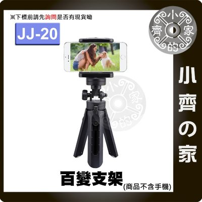 JJ-20百變支架 迷你輕便 伸縮腳架 直播 追劇 手機夾 單反夾 三腳架 三腳自拍架 小齊的家