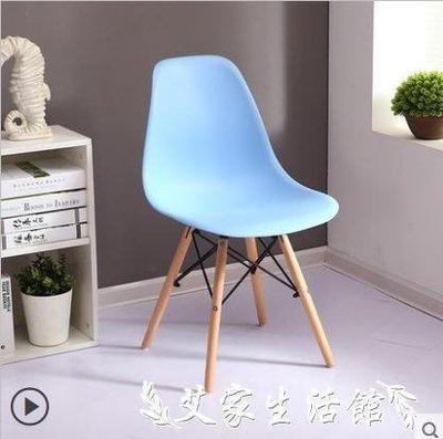 椅子現代簡約家用伊姆斯椅凳子靠背書桌北...