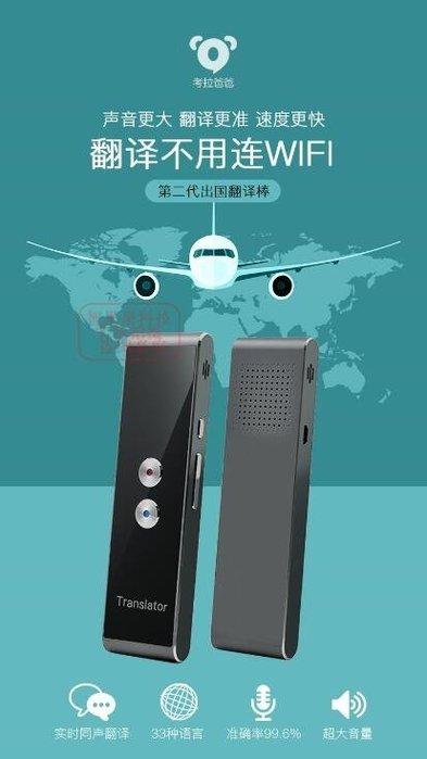 翻譯機 翻譯機多國語言隨身韓語泰語粵語抖音同款離線翻譯機寶器出國旅游MKS