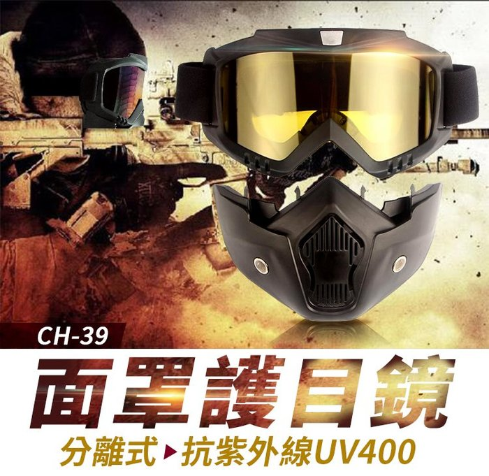 【傻瓜批發】(CH-39)面罩護目鏡 哈雷機車防風鏡 摩托車防風沙防塵 越野車 野戰生存遊戲 戶外運動 板橋現貨