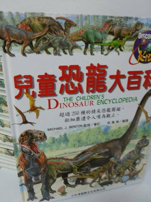比價網~~Discovery【兒童恐龍大百科】精裝硬殼書~~特價出清