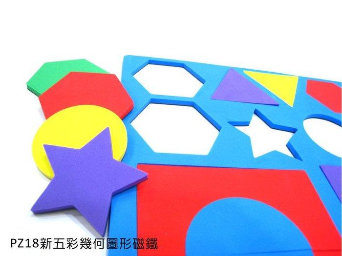 益智磁鐵玩具:<PZ18五彩幾何圖形磁鐵>形狀 磁鐵可吸白板 幾何圖形 拼圖 無 --MagStorY磁貼童話