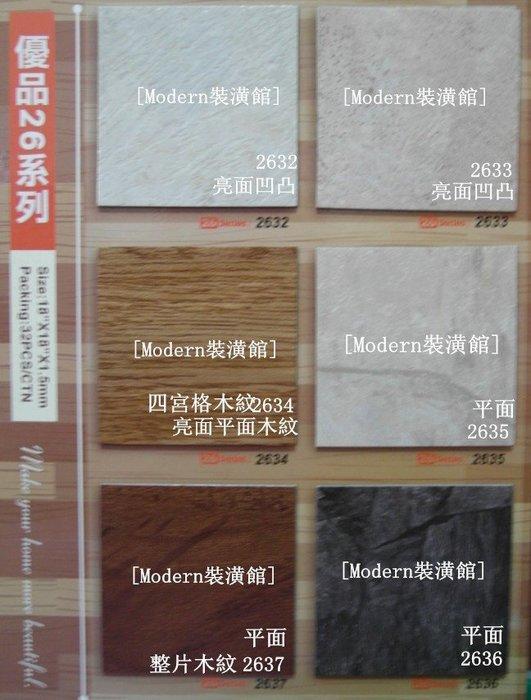 [Modern裝潢館]~45*45cm*1.5mm~優品26方塊系列塑膠地磚(地板)~平價實惠!!