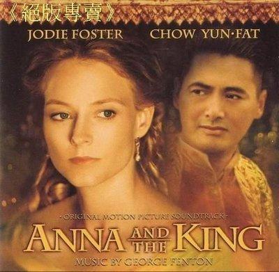 《絕版專賣》安娜與國王 / Anna And The King 電影原聲帶