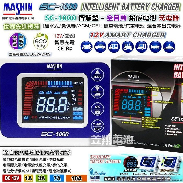 ☼ 台中苙翔電池►麻新電子 SC1000 SC-1000 最新脈衝式充電器 重機充電器 汽車充電器 KT1206N 升級