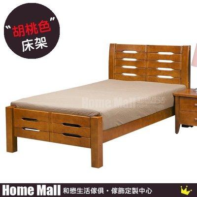 HOME MALL~尼可拉斯雙人5尺實木床架 $7100~(雙北市免運)6K