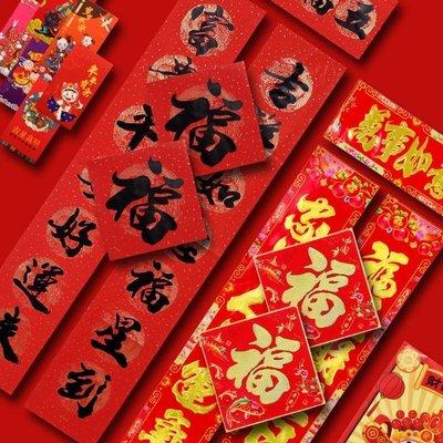 【免運】對聯過年春聯2021牛年春節家用大禮包定制中國風掛聯創意門貼禮盒 JBP2243
