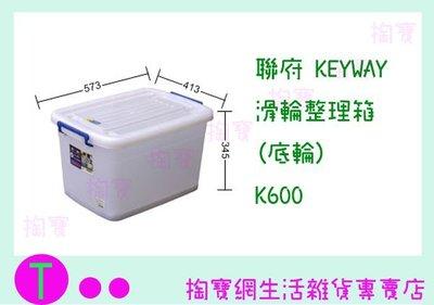 聯府 KEYWAY 滑輪整理箱(底輪) K600 置物櫃/整理櫃/抽屜櫃 商品已含稅ㅏ掏寶ㅓ