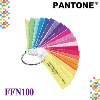 《彩易通》PANTONE 尼龍鮮豔色套裝【nylon brights set】FFN100